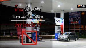 ขณะ เติมน้ำมัน จำเป็นหรือไม่ ต้องดับเครื่องยนต์และปิดโทรศัพท์??