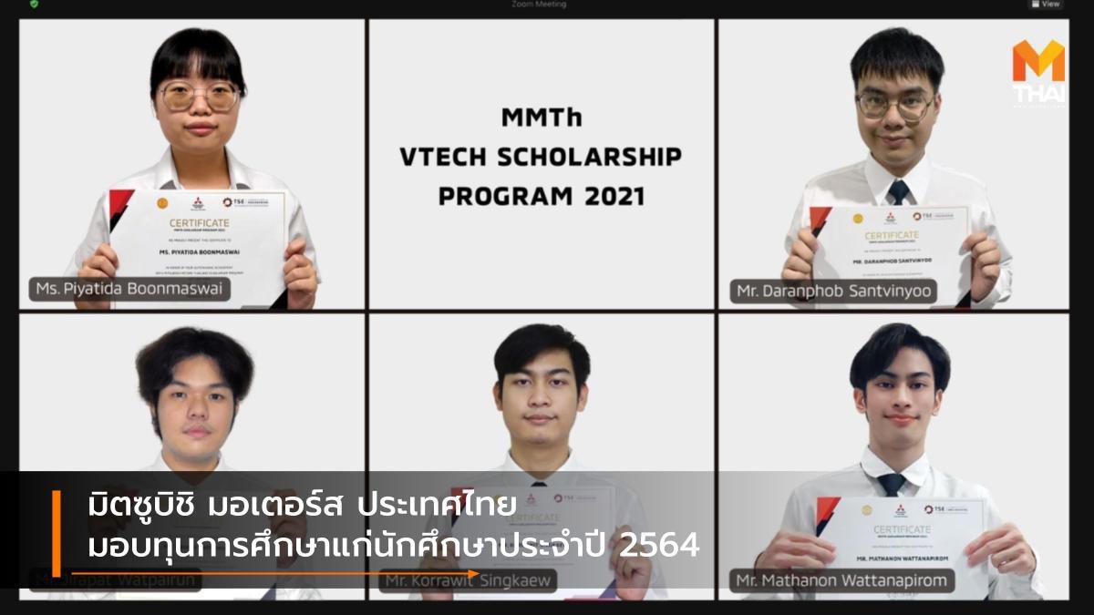 มิตซูบิชิ มอเตอร์ส ประเทศไทย มอบทุนการศึกษาแก่นักศึกษาประจำปี 2564