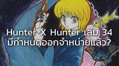 Hunter X Hunter ฉบับรวมเล่มที่ 34 มีกำหนดวางขาย 26 มิถุนายนนี้ (หรอ..^^)