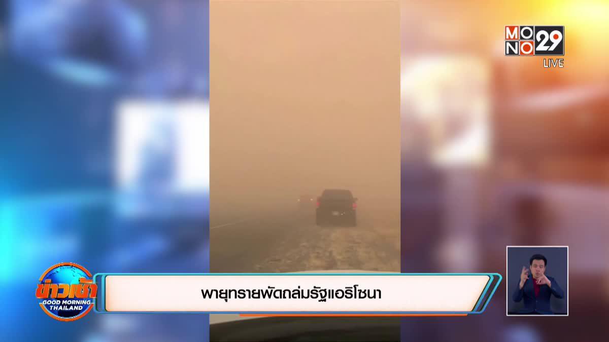 พายุทรายพัดถล่มรัฐแอริโซนา