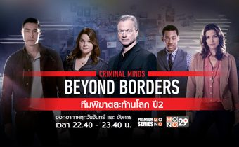Criminal Minds: Beyond Borders ทีมพิฆาตสะท้านโลก ปี 2