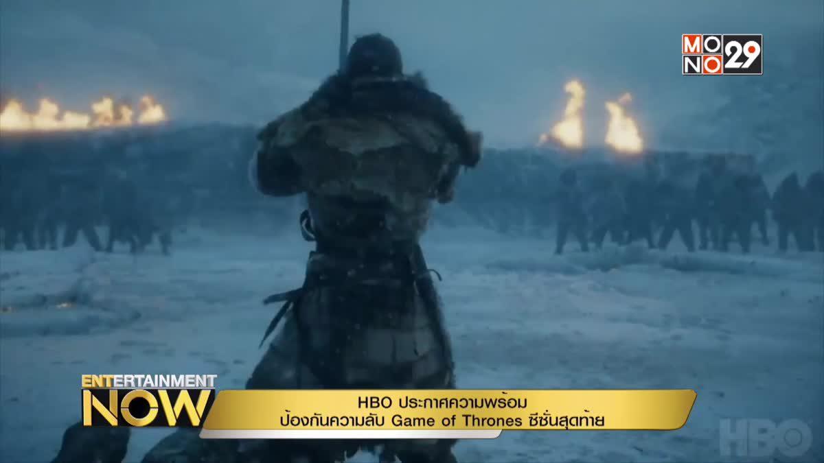 HBO ประกาศความพร้อมป้องกันความลับ Game of Thrones ซีซั่นสุดท้าย