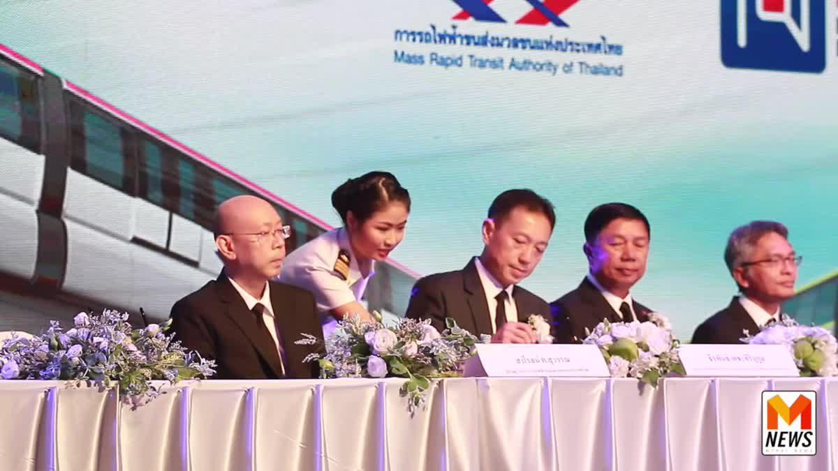 เซ็นเเล้ว! รถไฟฟ้ารางเดี่ยวสองสายแรกของประเทศไทย