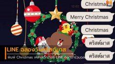 น่ารัก LINE ฉลองวันคริสต์มาส กับเหล่า LINE Friends ธีมซานต้าในหน้าแชท