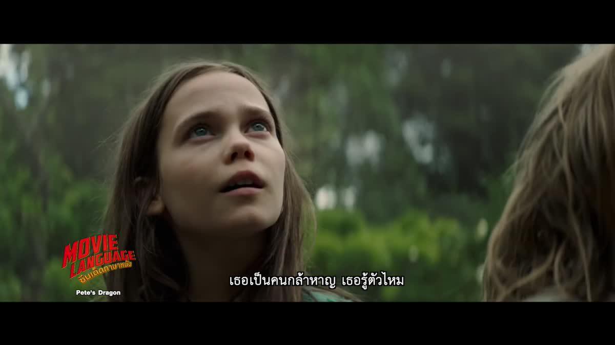 Movie Language ซีนเด็ดภาษาหนัง Pete's Dragon พีทกับมังกรมหัศจรรย์