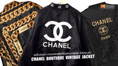 เจาะรายละเอียด แฟชั่นวินเทจ Chanel  Boutique Vintage  jacket  ความคลาสสิกที่มีเสน่ห์จนต้องหลงรัก
