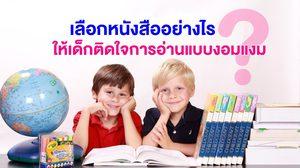 เลือกหนังสืออย่างไรให้เด็กติดใจการอ่านแบบงอมแงม