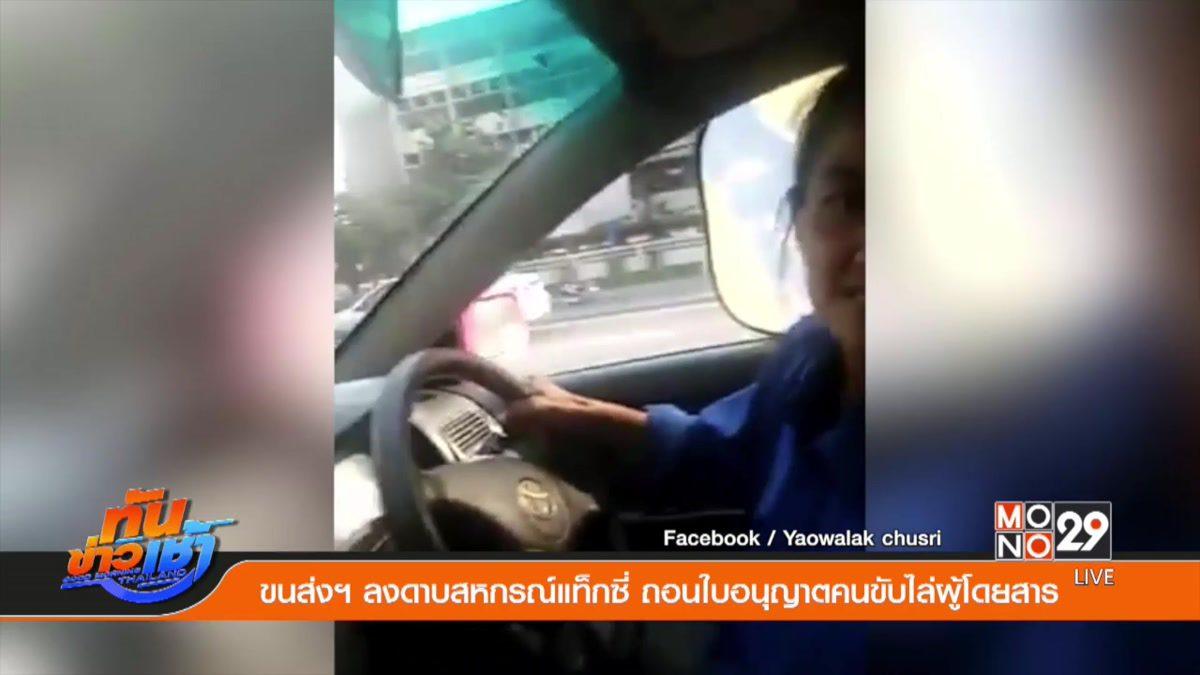 ขนส่งฯ ลงดาบสหกรณ์แท็กซี่ ถอนใบอนุญาตคนขับไล่ผู้โดยสาร