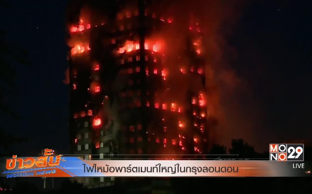ไฟไหม้อพาร์ตเมนท์ใหญ่ในกรุงลอนดอน
