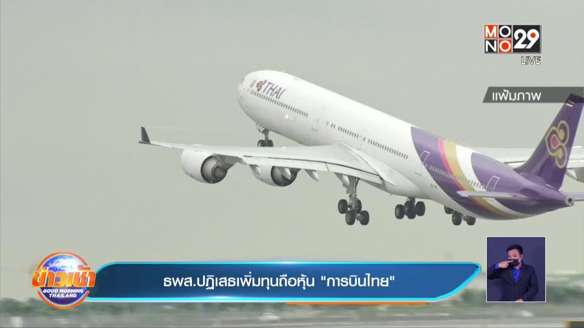 """ธพส.ปฏิเสธเพิ่มทุนถือหุ้น """"การบินไทย"""""""