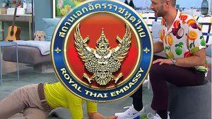 ไม่ตลก!!  สถานทูตไทยจี้ รายการโทรทัศน์เยอรมันขอโทษ กระทำไม่เหมาะสม