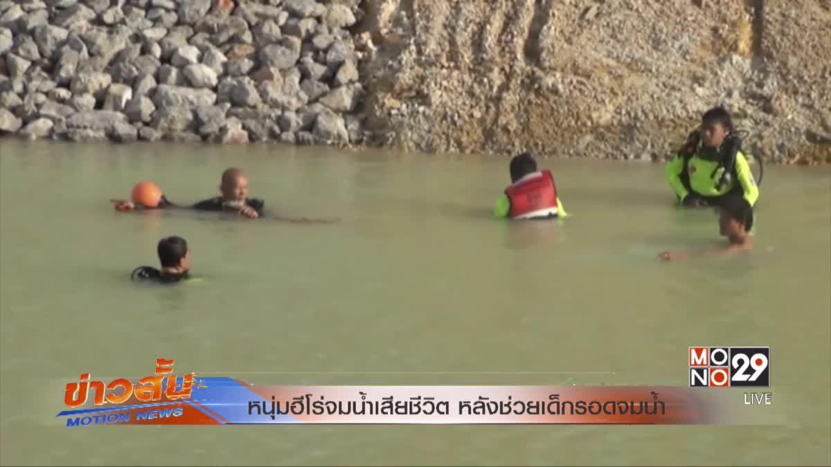 หนุ่มฮีโร่จมน้ำเสียชีวิต หลังช่วยเด็กรอดจมน้ำ