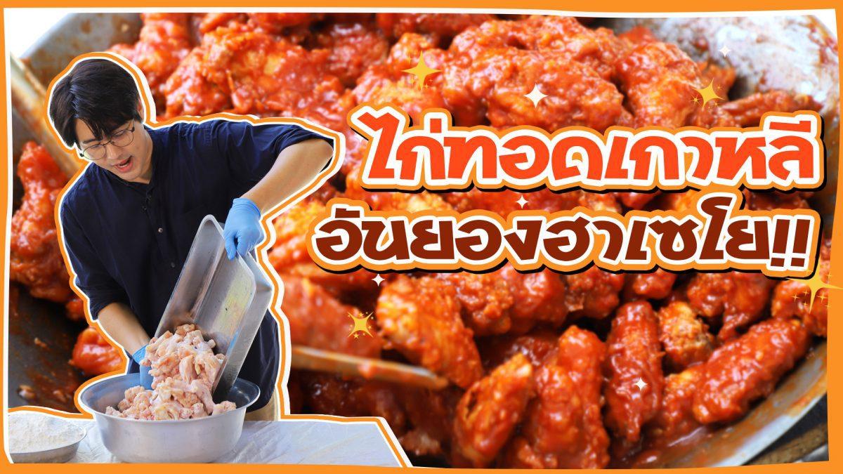 ไก่ทอดเกาหลี อันยองอาเซโย
