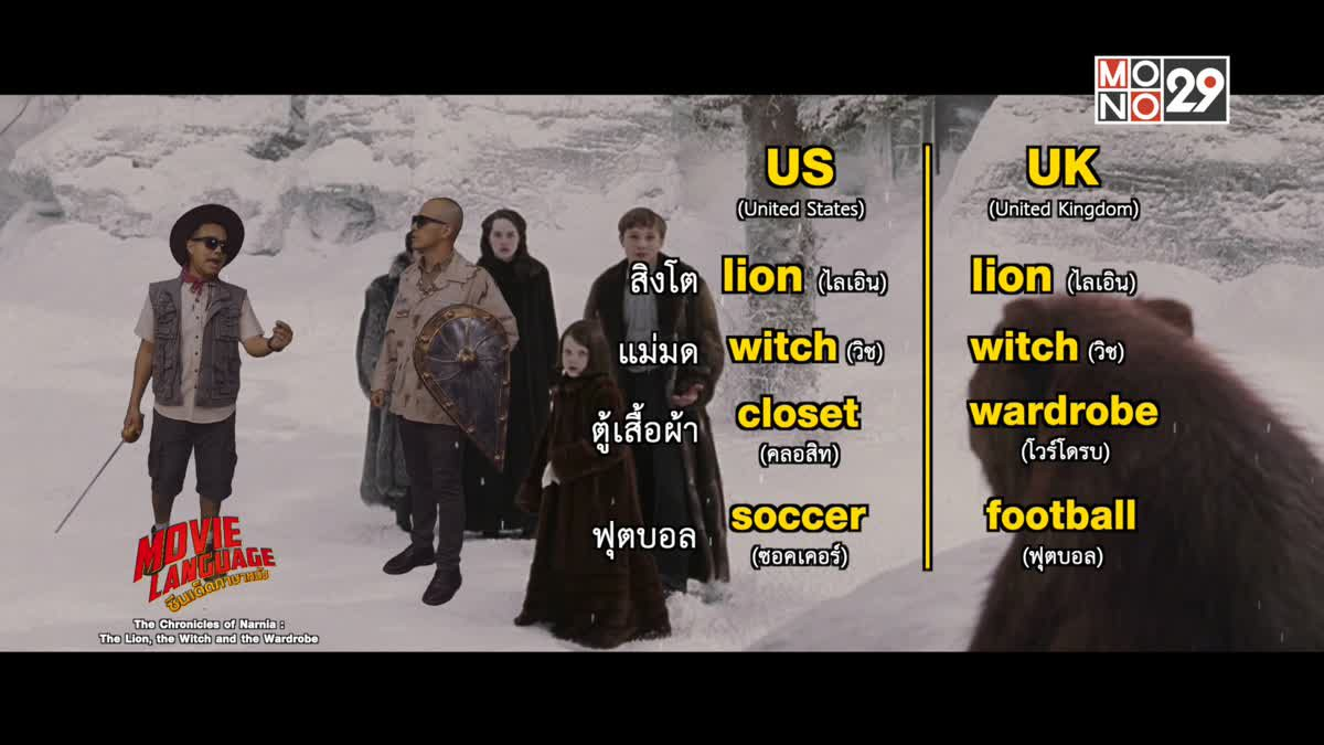 Movie Language ซีนเด็ดภาษาหนัง จากภาพยนตร์เรื่อง The Chronicles of Narnia