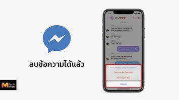 ผู้ใช้ iOS เฮ!! Facebook Messenger เริ่มปล่อยฟีเจอร์ยกเลิกการส่งข้อความแล้วในบางประเทศ