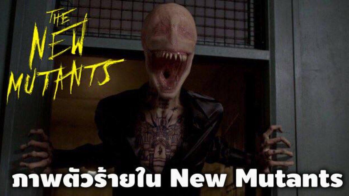 ภาพใหม่จากหนัง New Mutants