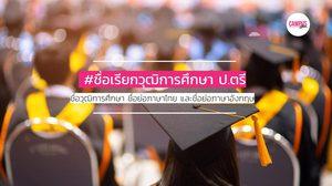 ชื่อเรียก วุฒิการศึกษ ป.ตรี - ชื่อวุฒิการศึกษา ชื่อย่อภาษาไทย และชื่อย่อภาษาอังกฤษ