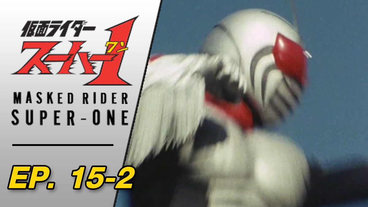 Masked Rider Super One ตอนที่ 15-2