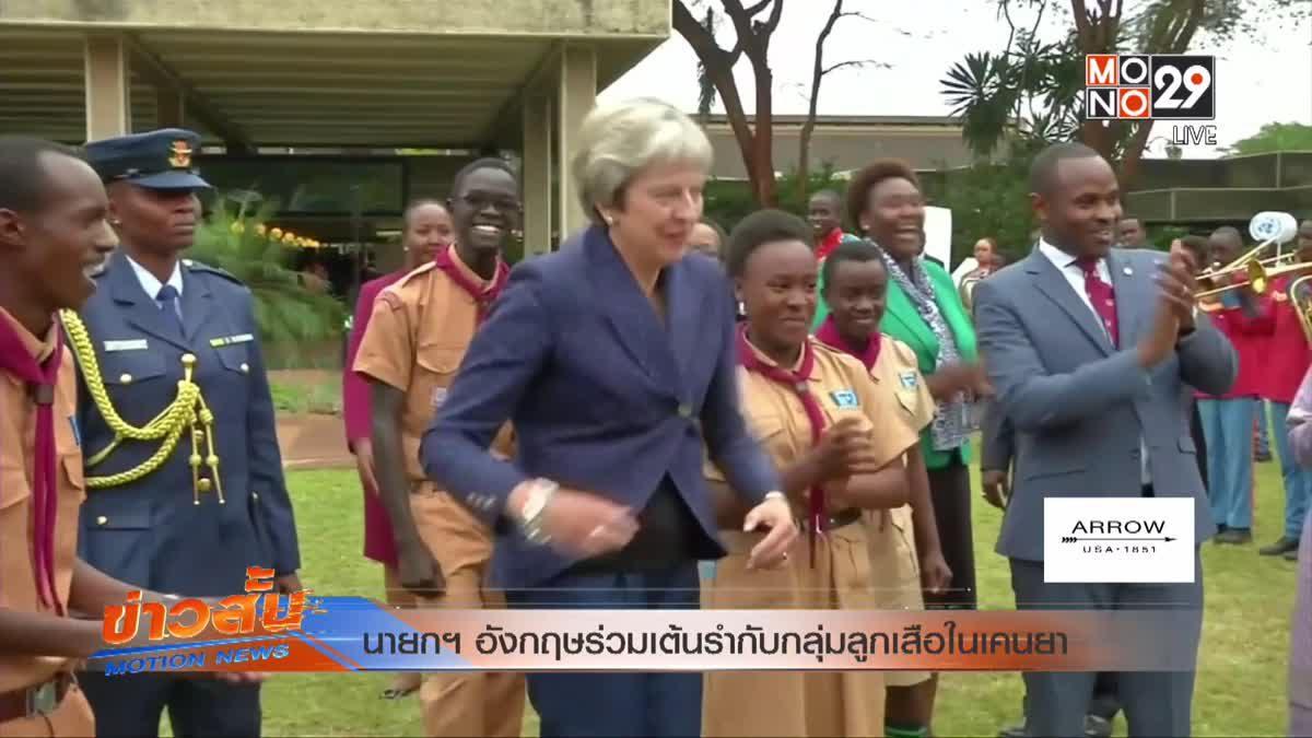 นายกฯ อังกฤษร่วมเต้นรำกับกลุ่มลูกเสือในเคนยา