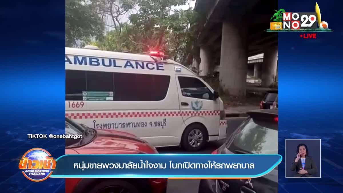 หนุ่มขายพวงมาลัยน้ำใจงาม โบกเปิดทางให้รถพยาบาล