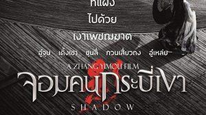 Shadow จอมคนกระบี่เงา
