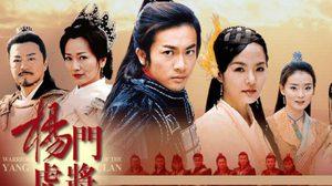 ซีรี่ย์จีน Warriors of the Yang Clan วีรบุรุษตระกูลหยาง