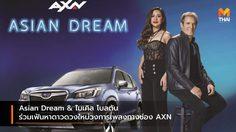 Asian Dream & ไมเคิล โบลตัน ร่วมเฟ้นหาดาวดวงใหม่วงการเพลงทางช่อง AXN