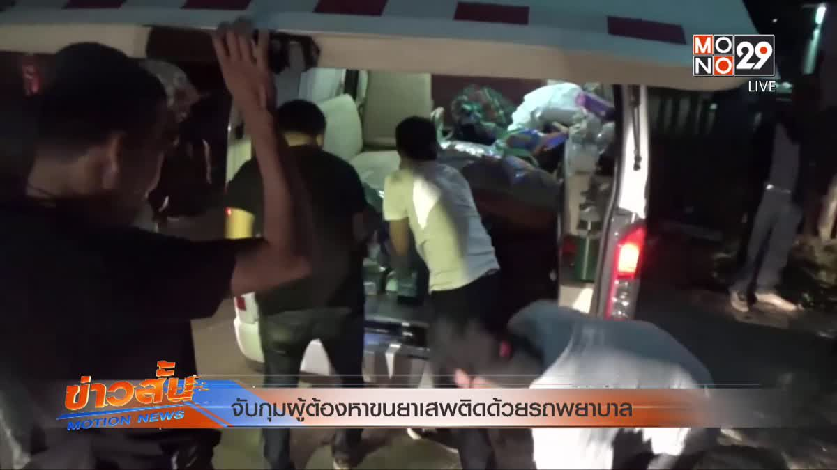 จับกุมผู้ต้องหาขนยาเสพติดด้วยรถพยาบาล