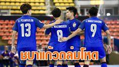 ยิงเยอะสุด! โต๊ะเล็กสาวไทยถล่ม มาเก๊า 15-0 ประเดิมชิงแชมป์เอเชีย