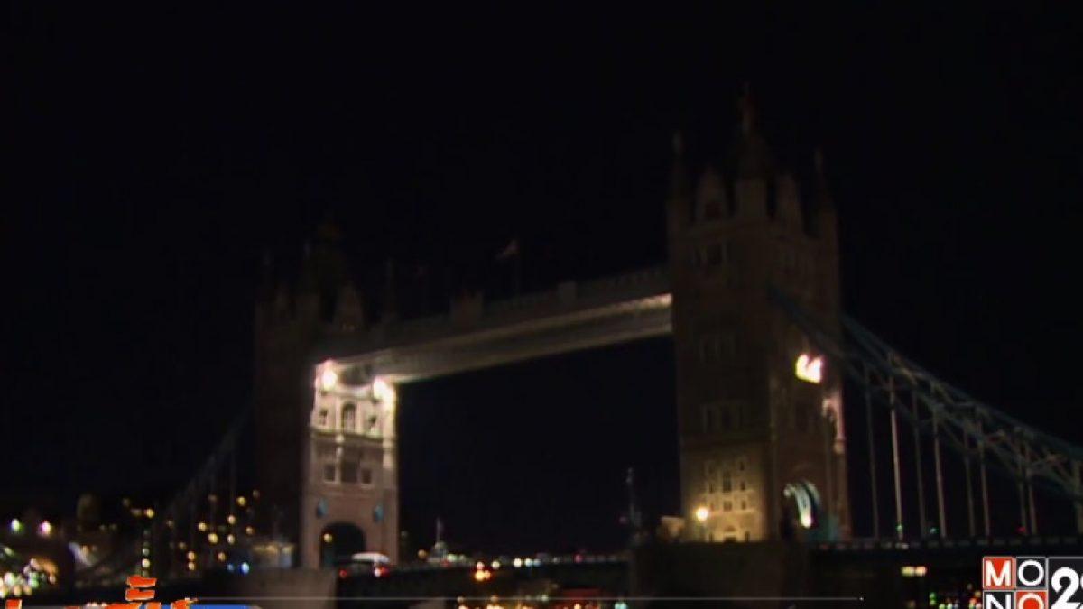 อังกฤษปิดไฟทาวเวอร์บริดจ์ร่วมโครงการ Earth Hour