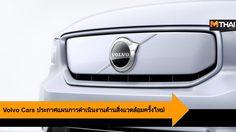 Volvo Cars ประกาศแผนการดำเนินงานด้านสิ่งแวดล้อมครั้งใหม่
