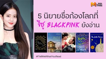 5 นิยายชื่อก้องโลกที่ จีซู BLACKPINK ยังอ่าน
