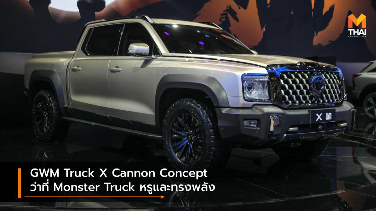 GWM Truck X Cannon Concept ว่าที่ Monster Truck หรูและทรงพลัง