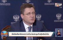 รัสเซียเรียกร้องเอกภาพในการประชุมกับผู้ผลิตน้ำมัน