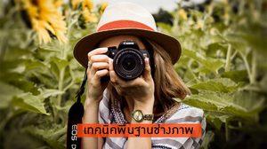 เทคนิคพื้นฐานช่างภาพ คนถ่ายรูปควรรู้ - อยากถ่ายรูปให้สวย ลองอ่าน