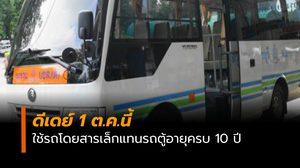 ดีเดย์ 1 ต.ค. ใช้รถโดยสารเล็กแทนรถตู้อายุครบ 10 ปี