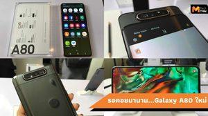 Samsung Galaxy A80 ใหม่ กล้องหมุนได้เครื่องแรก พร้อมวางขายแล้ว