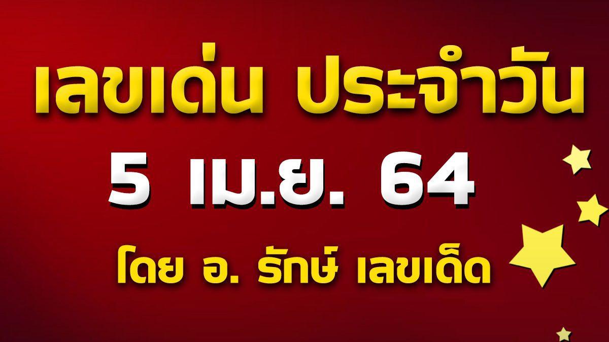 เลขเด่นประจำวันที่ 5 เม.ษ. 64 กับ อ.รักษ์ เลขเด็ด