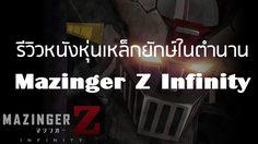 [Review] Mazinger Z Infinity การกลับมาของหุ่นเหล็กยักษ์ในตำนาน!!