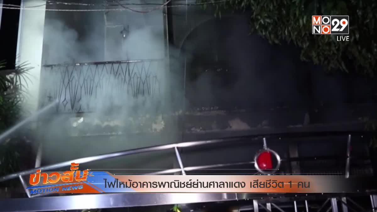 ไฟไหม้อาคารพาณิชย์ย่านศาลาแดง เสียชีวิต 1 คน