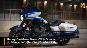 Harley-Davidson Street Glide Special ส่งสีพิเศษสำหรับผู้โชคดีในญี่ปุ่นเพียง 5 ท่าน