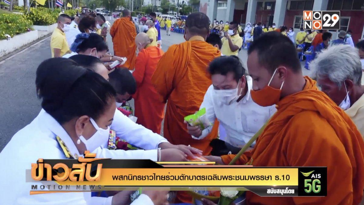 พสกนิกรชาวไทยร่วมตักบาตรเฉลิมพระชนมพรรษา ร.10