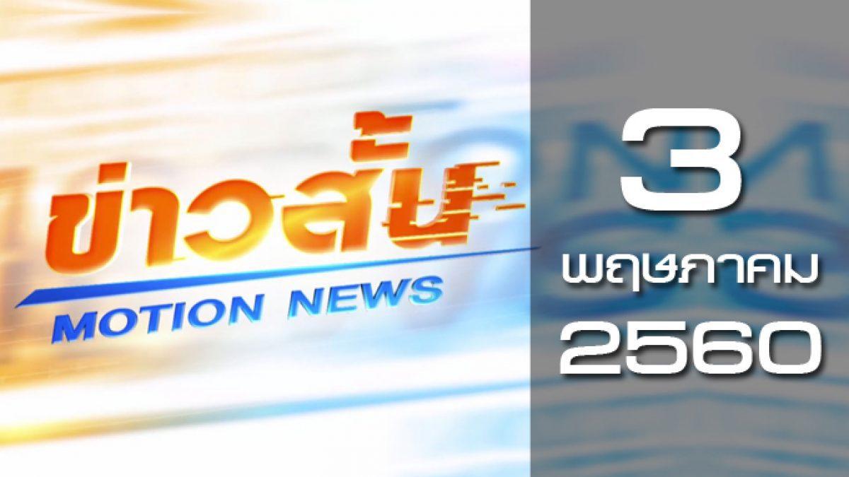 ข่าวสั้น Motion News Break 1 03-05-60