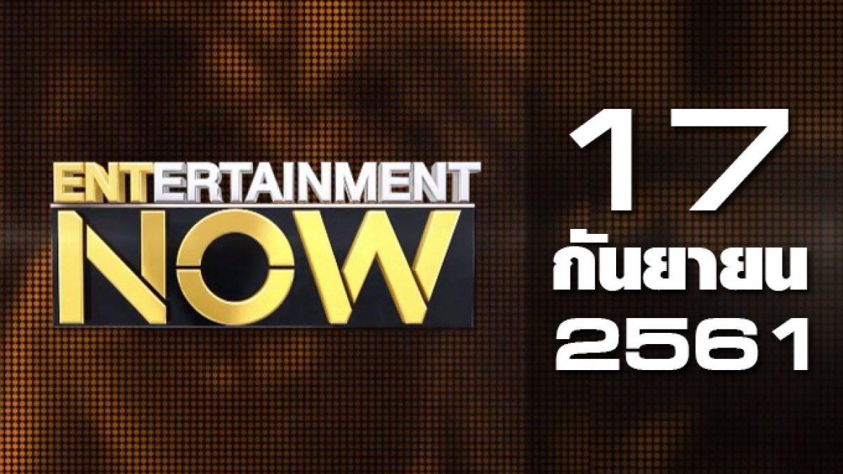 Entertainment Now Break 1 17-09-61