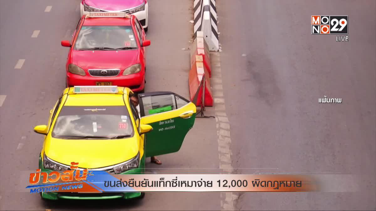 ขนส่งยืนยันแท็กซี่เหมาจ่าย 12,000 ผิดกฎหมาย