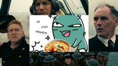 เพจดังดรามาหลังดู Dunkirk แล้วไม่สนุก เหน็บเพจหนังให้คะแนนเยอะเพราะรับเงิน!!