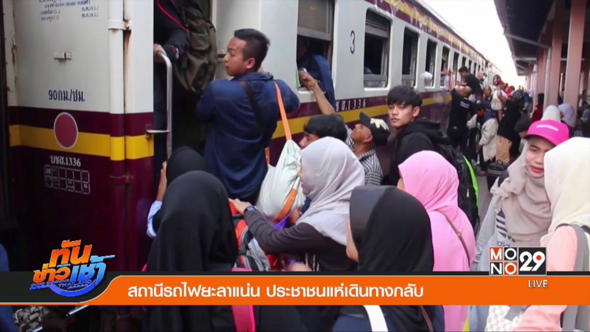 สถานีรถไฟยะลาแน่น ประชาชนแห่เดินทางกลับ