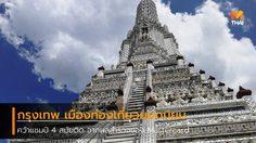กรุงเทพฯ แชมป์ 4 สมัย เมืองที่คนนิยมเที่ยวมากที่สุดในโลก