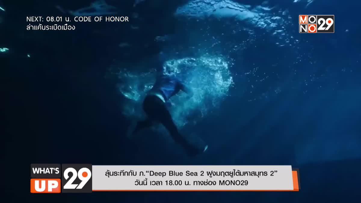 """ลุ้นระทึกกับ ภ.""""Deep Blue Sea 2 ฝูงมฤตยูใต้มหาสมุทร 2"""" วันนี้ เวลา 18.00 น. ทางช่อง MONO29"""