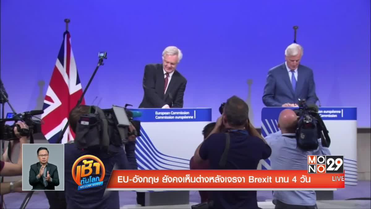EU-อังกฤษ ยังคงเห็นต่างหลังเจรจา Brexit นาน 4 วัน